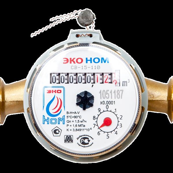 Универсальный счетчик воды ЭКО НОМ СВ-15-80+ комплект монтажных частей «Латунь» с обратным клапаном