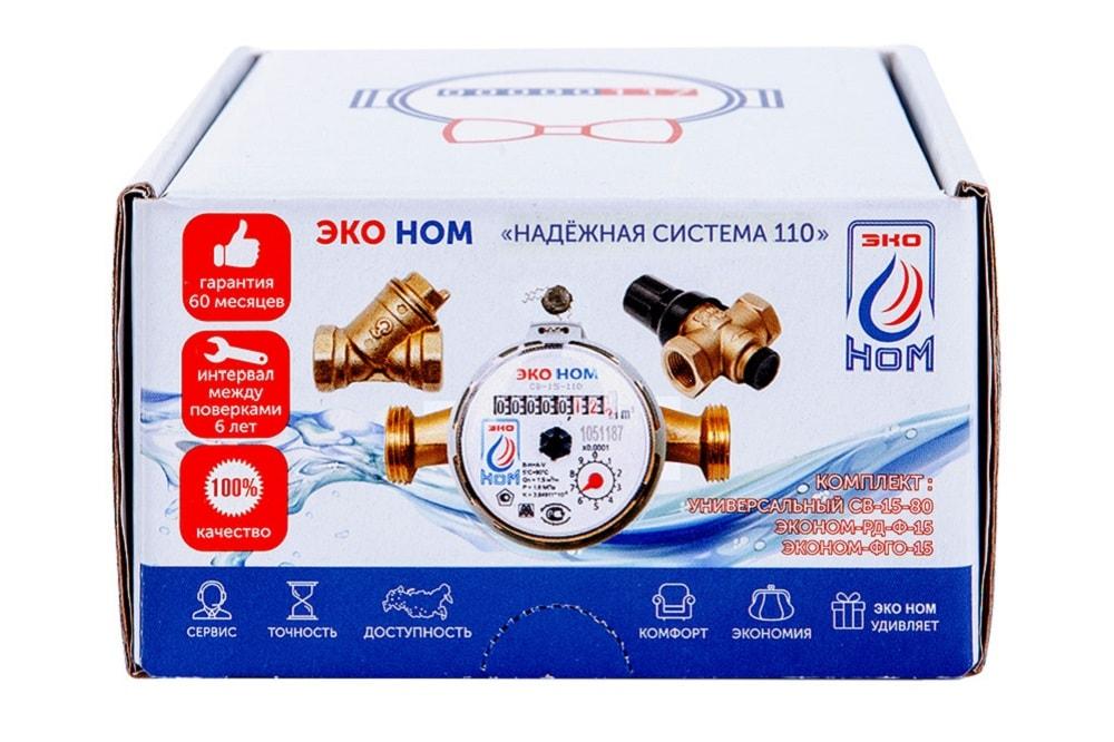 Купить НАДЕЖНУЮ СИСТЕМУ 110: Универсальный счетчик воды ЭКО НОМ СВ-15-110 + комплект монтажных частей