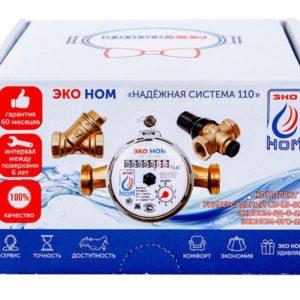 Купить НАДЕЖНУЮ СИСТЕМУ 110 ФГО Универсальный счетчик воды ЭКО НОМ СВ-15-110 + комплект монтажных частей