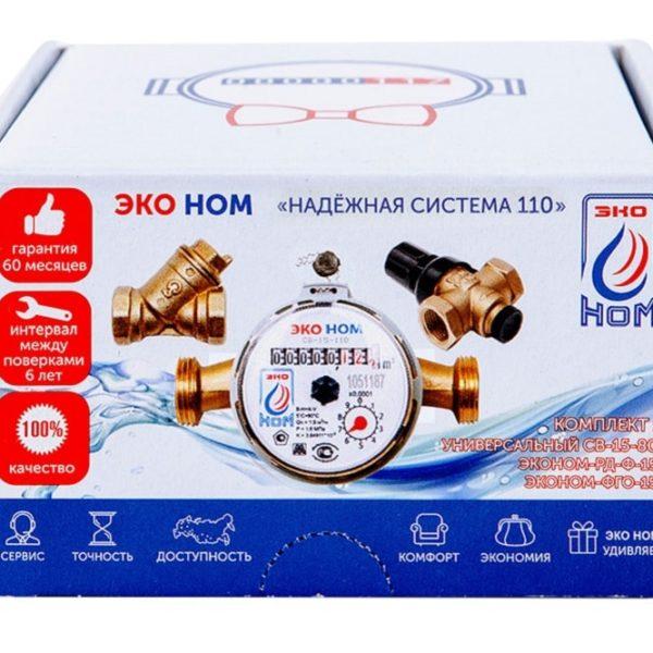 НАДЕЖНАЯ СИСТЕМА 110 ФГО Универсальный счетчик воды ЭКО НОМ СВ-15-110 + комплект монтажных частей