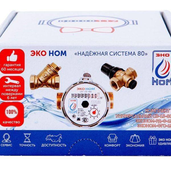 НАДЕЖНАЯ СИСТЕМА 80 Универсальный счетчик воды ЭКО НОМ СВ-15-110 + комплект монтажных частей
